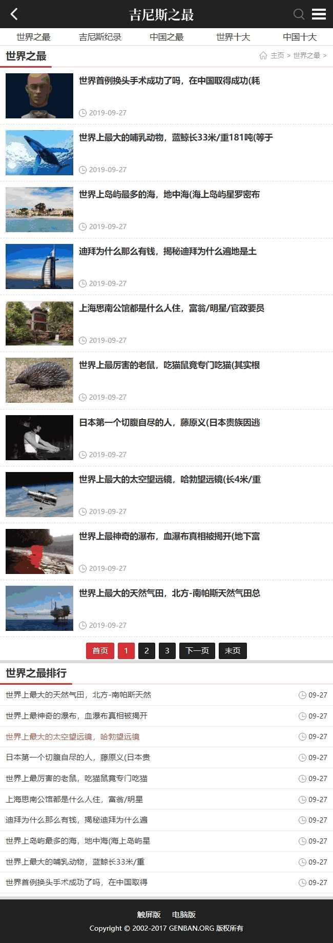 手機列表頁
