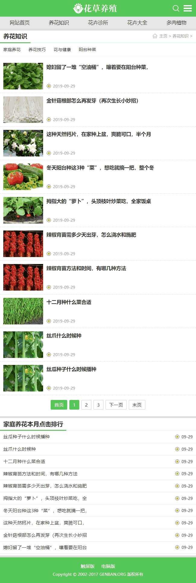 手机列表页