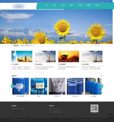 響應式自適應工業原料企業網站織夢模板