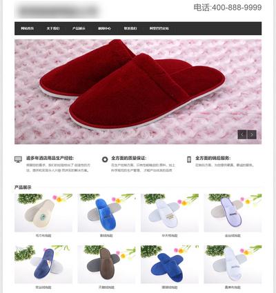旅游用品酒店一次性用品生產銷售類網站模板