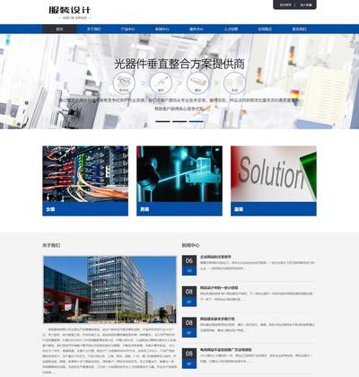 響應式自適應服裝電子企業通用類織夢模板