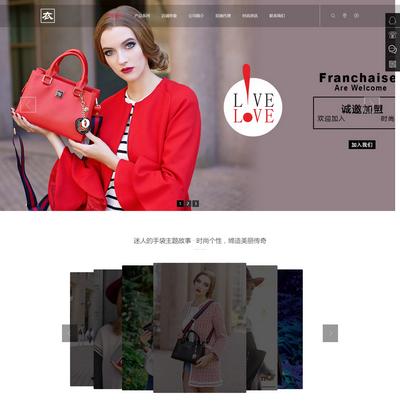 模特服裝展示企業網站織夢模板(