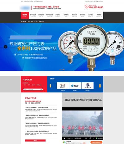 特種儀表儀器生產銷售類織夢網站