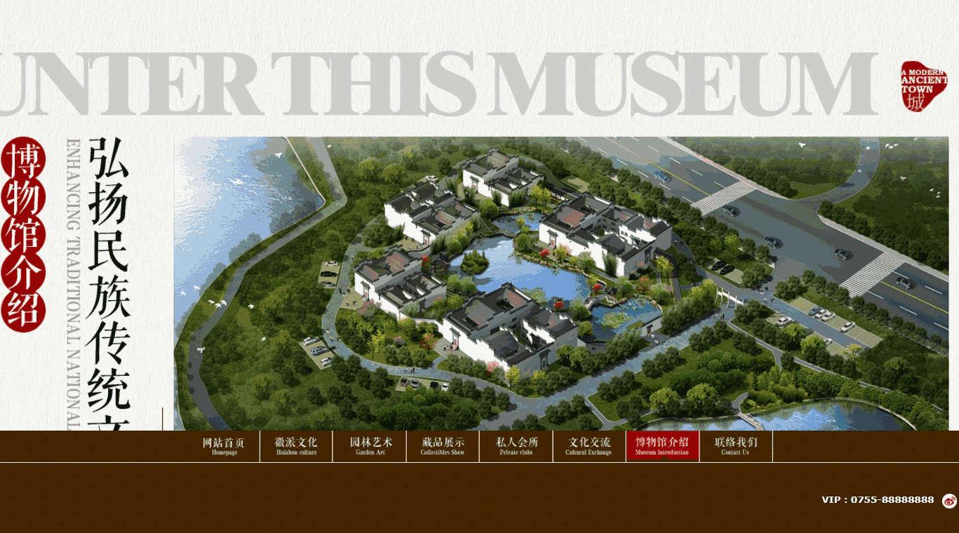 博物馆介绍