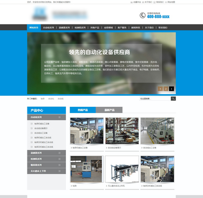 自動化機械設備公司企業類網站模