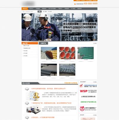 防腐材料生产销售类织梦网站模板
