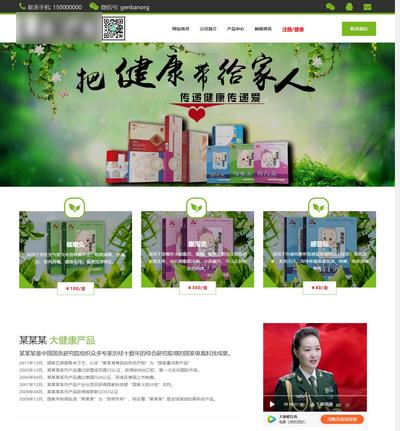 响应式自适应微商单产品销售展示类织梦网站模板(带购物车支付功能)