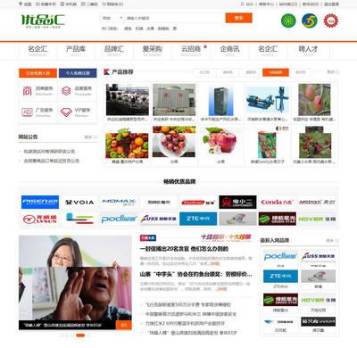 destoon7.0内核最新仿优品汇网站源码,B2B2C行业信息发布类网站程序,带手机版