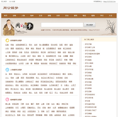 周公解梦文章资讯类织梦模板(带手机端和百度mip网站)