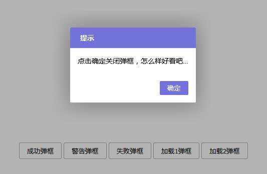 jQuery自定义弹出框插件