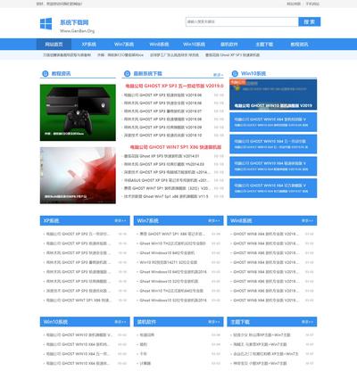 电脑操作系统软件下载类网站织梦模板(带手机端)