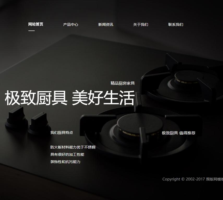 响应式智能厨房设备家电展示销售类织梦模板(带购物车支付功能)