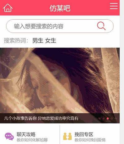 织梦dedecms通用新闻资讯手机端网站