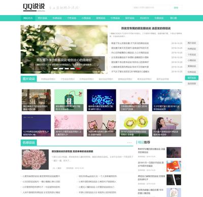 QQ空间日志说说新闻资讯门户类网