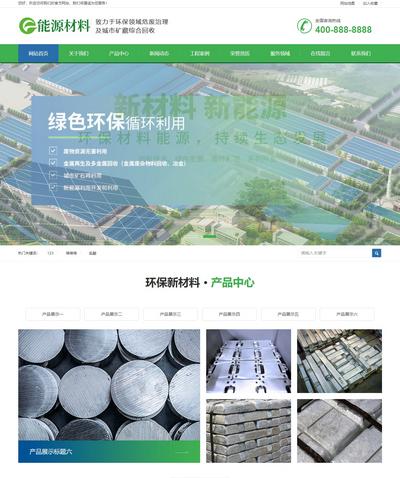 环保新材料新能源类网站织梦模板