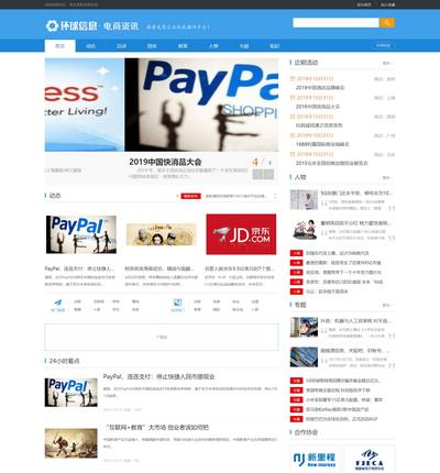 电商信息资讯新闻门户类织梦模板(带手机端)