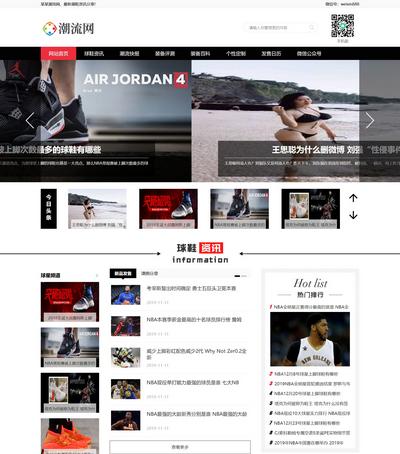 潮牌鞋潮流资讯类网站织梦模板(带手机端)