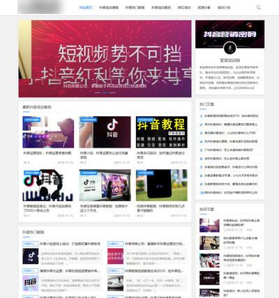 短视频抖音培训个人自媒体博客通用网站模板