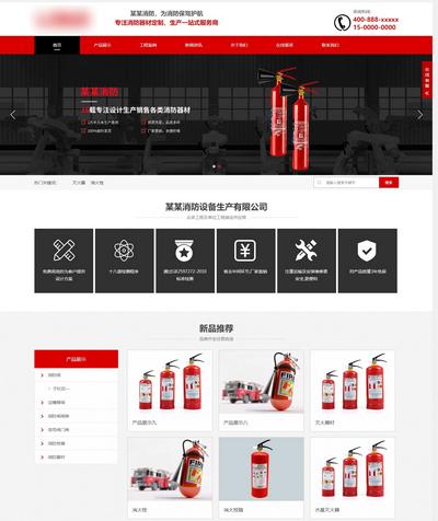 营销型响应式自适应消防器材设备生产销售展示类织梦网站模板