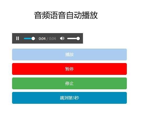 audio音频语音提示自动播放特效