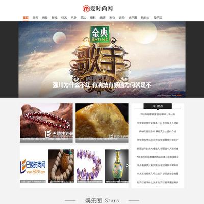 时尚新闻资讯门户类网站织梦模板