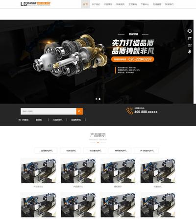 响应式焊机生产销售机械设备通用展示类网站模板(可简繁切换)