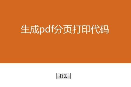 HTML导出PDF自动分页打印代码