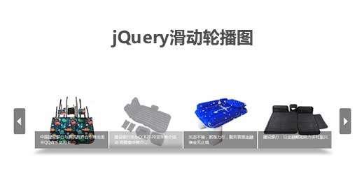 jQuery商品图片轮播滚动展示代码