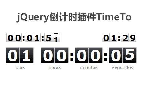 jQuery倒计时计时器时间插件