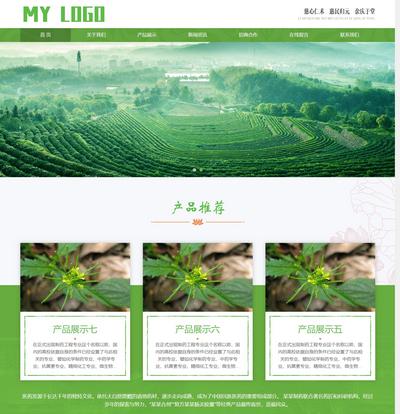 ���式�t�中草�|茶�~�r�a品通用��艟W站模板
