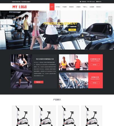 响应式健身器材销售类织梦模板(