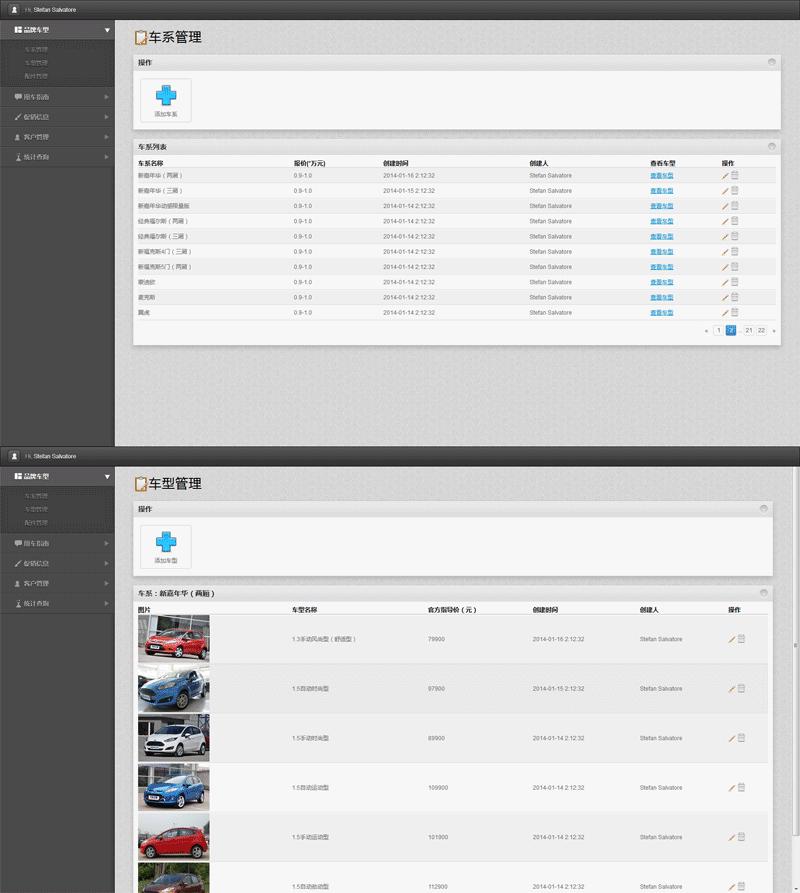 简单的汽车销售管理系统后台页面