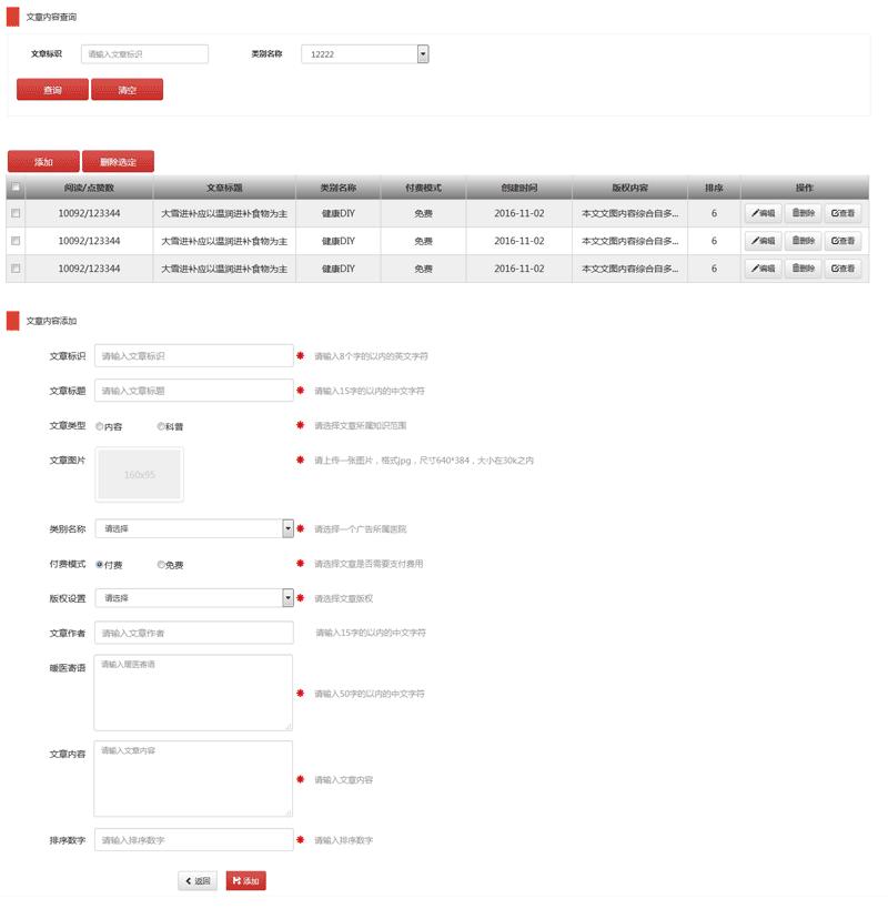 实用的后台文章管理编辑页面模板