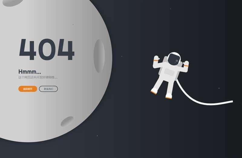 404月球空间页面动画特效