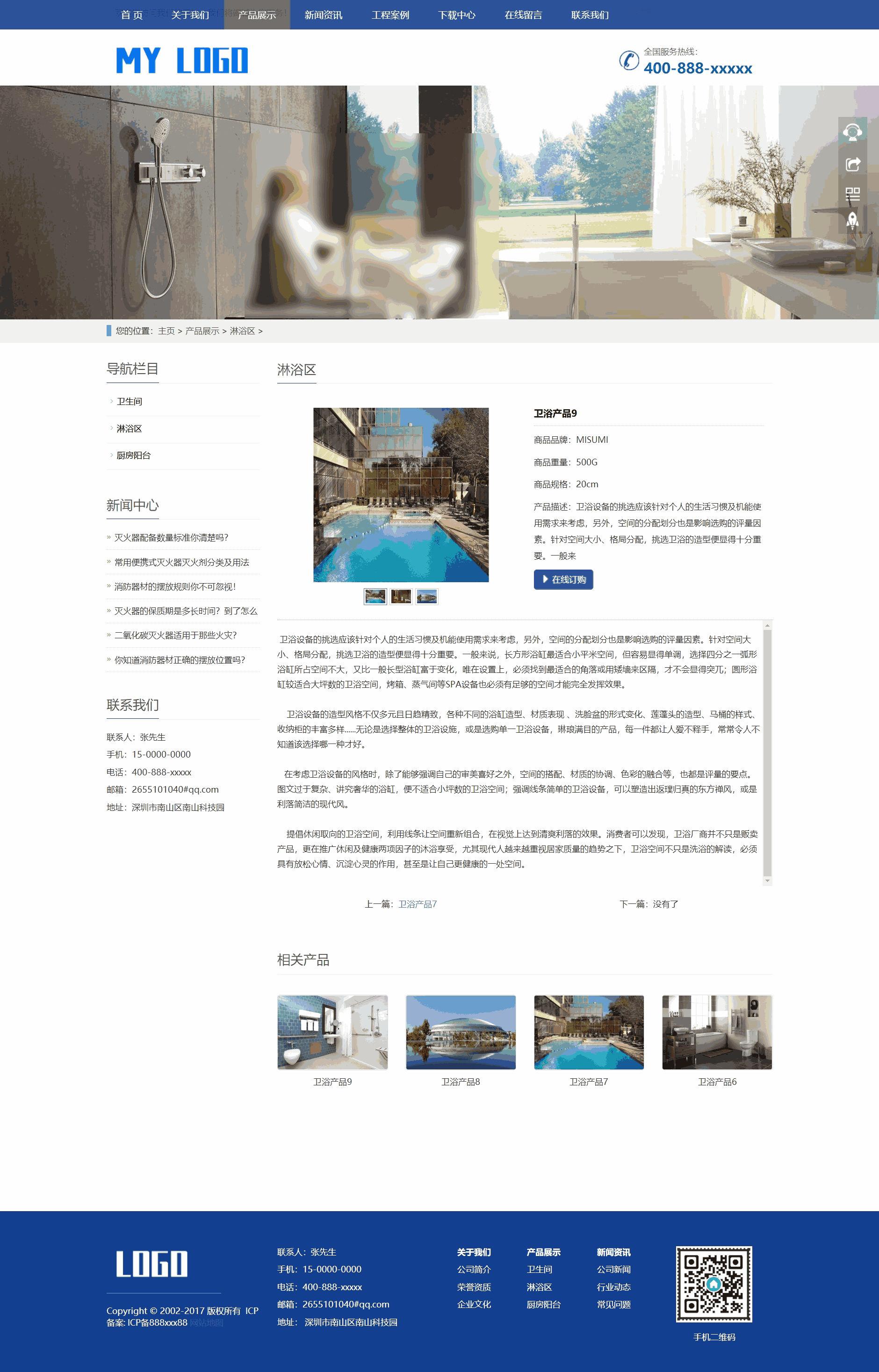 产品内容页