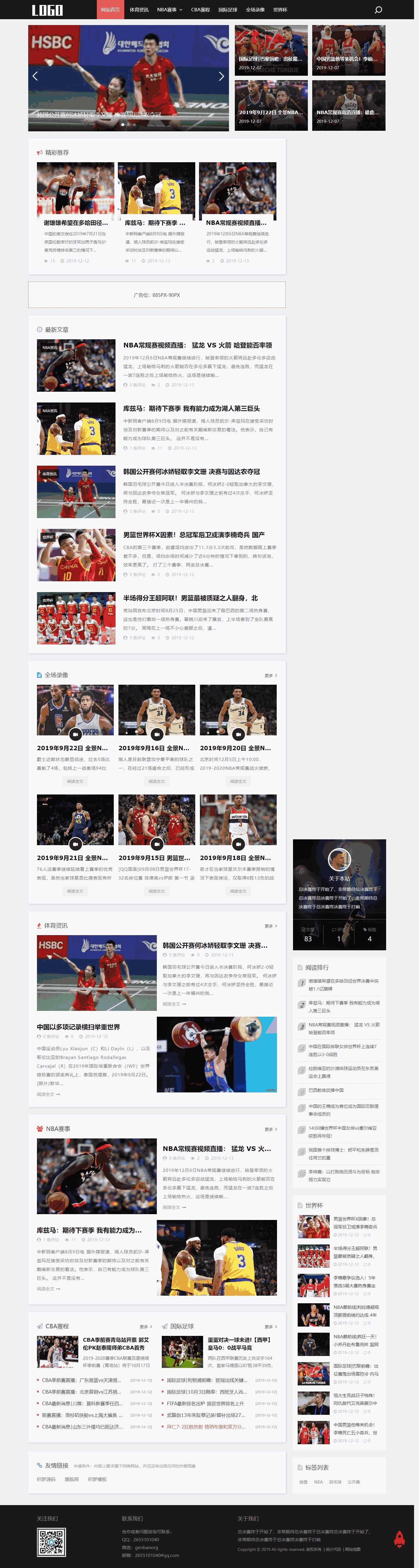 体育资讯_响应式体育资讯自媒体类网站模板(TAGS静态版)-商业源码-跟版网