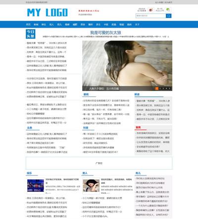 新闻资讯自媒体门户类网站织梦模