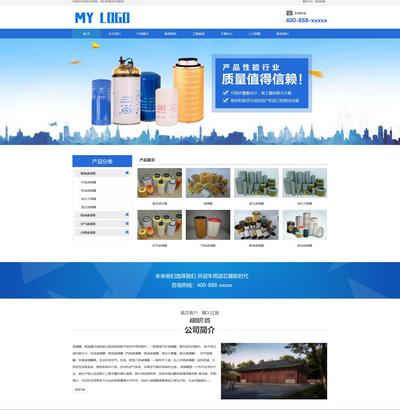 响应式自适应滤清器生产销售展示类网站模板(可简繁体切换)