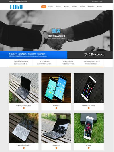 响应式自适应品牌创新设计类网站