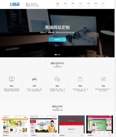 响应式自适应网站建设小程序开发