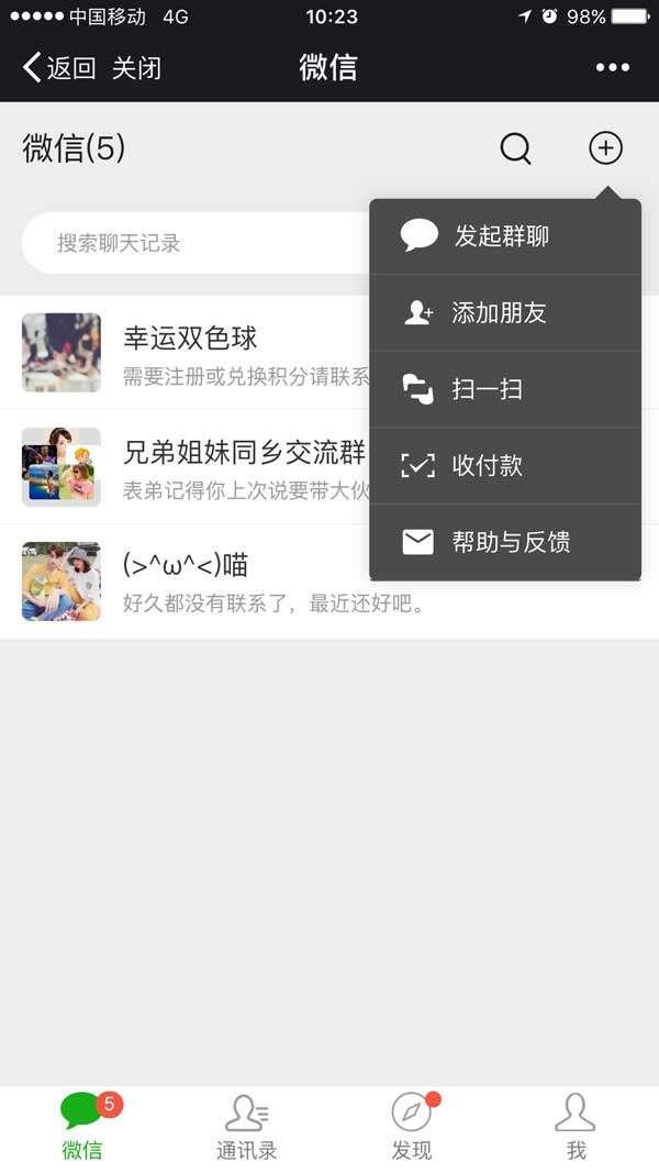 仿微信APP聊天主页面模板