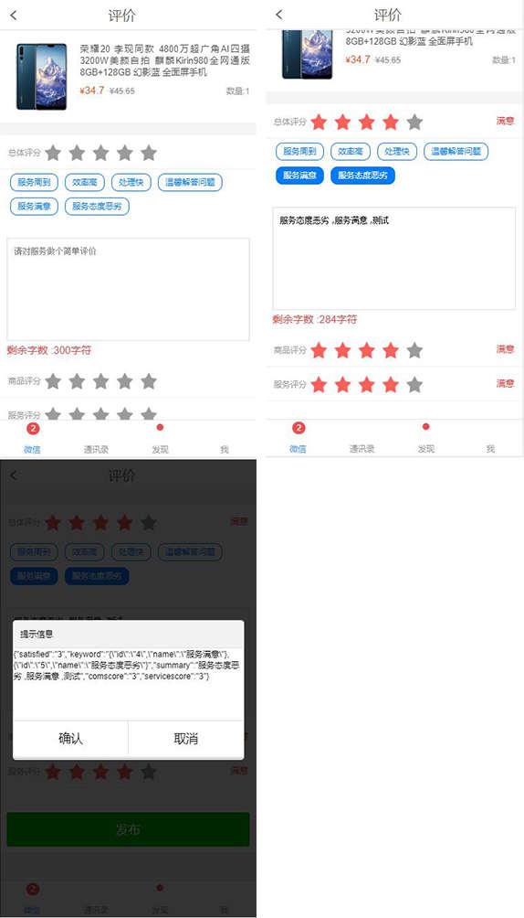 通用的商品评价手机页面