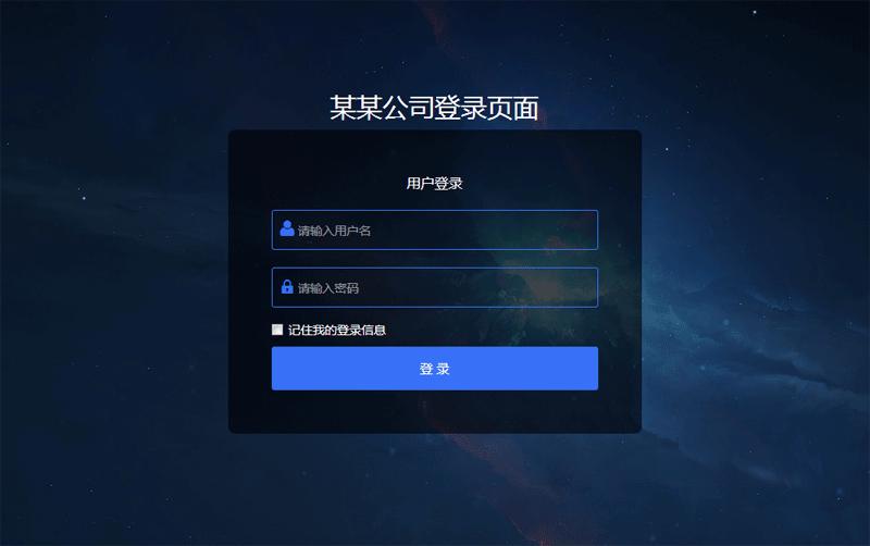 蓝色的响应式网站后台登录页面模板