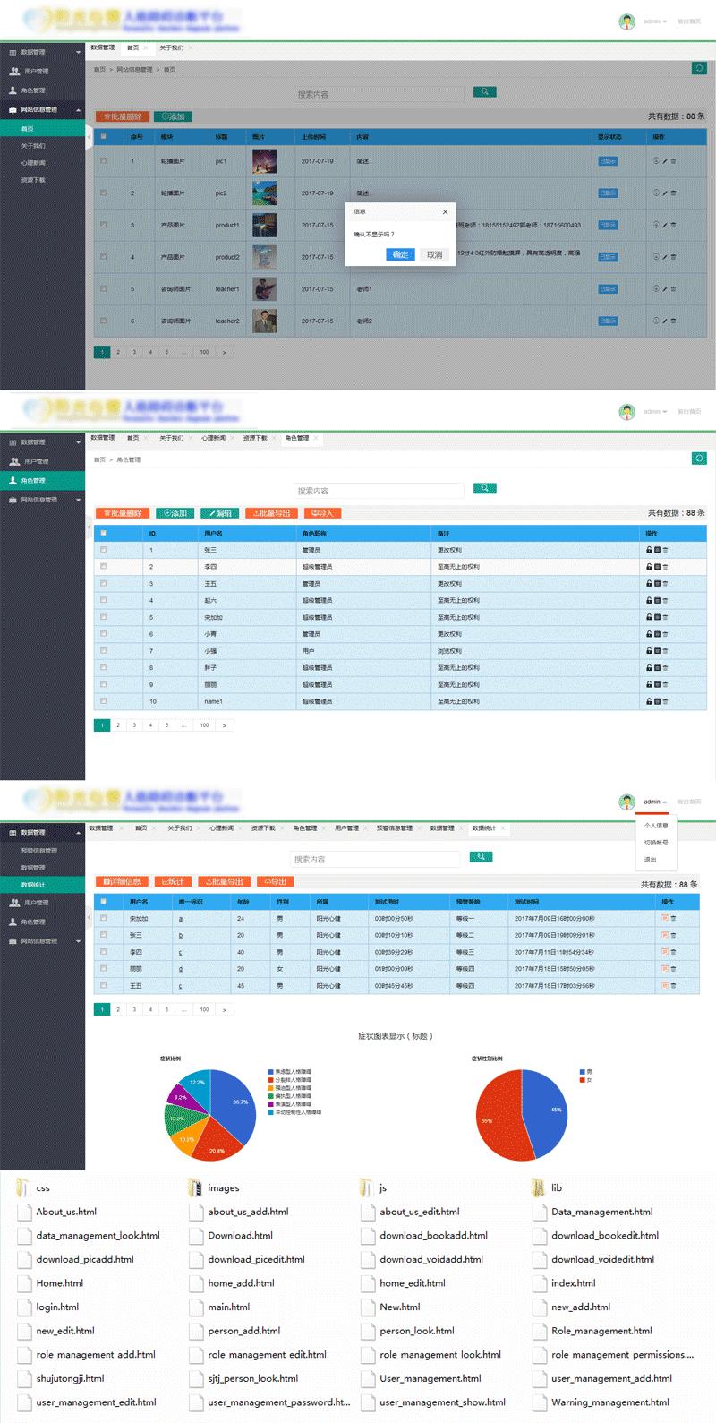 绿色扁平的医院类网站后台管理模板