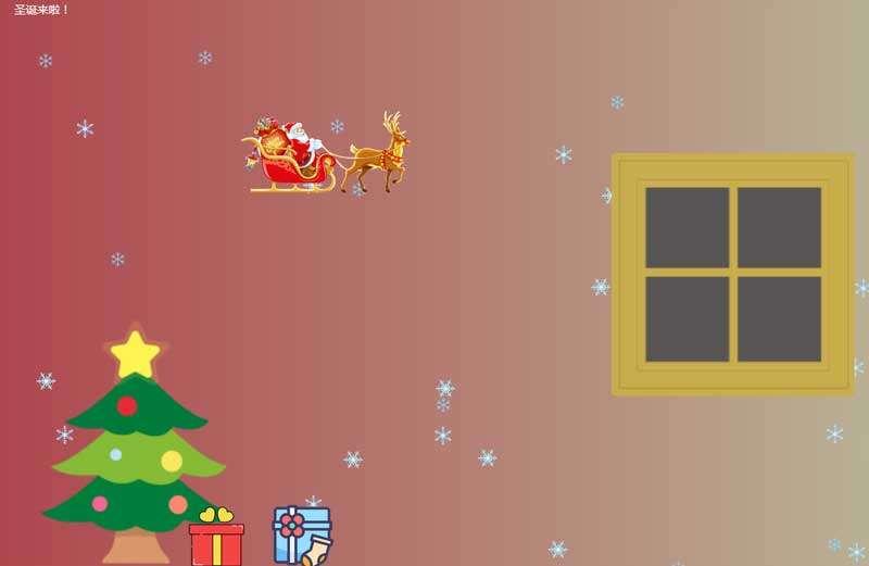 vue下雪圣诞老人主题动画特效