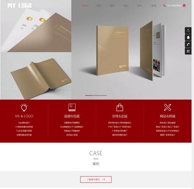响应式自适应画册包装设计类网站