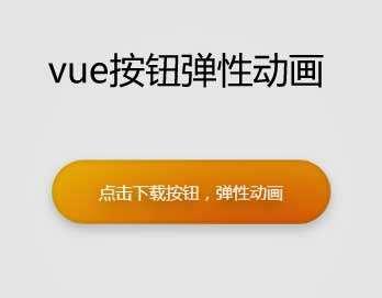 橙色按钮弹性ui动画特效