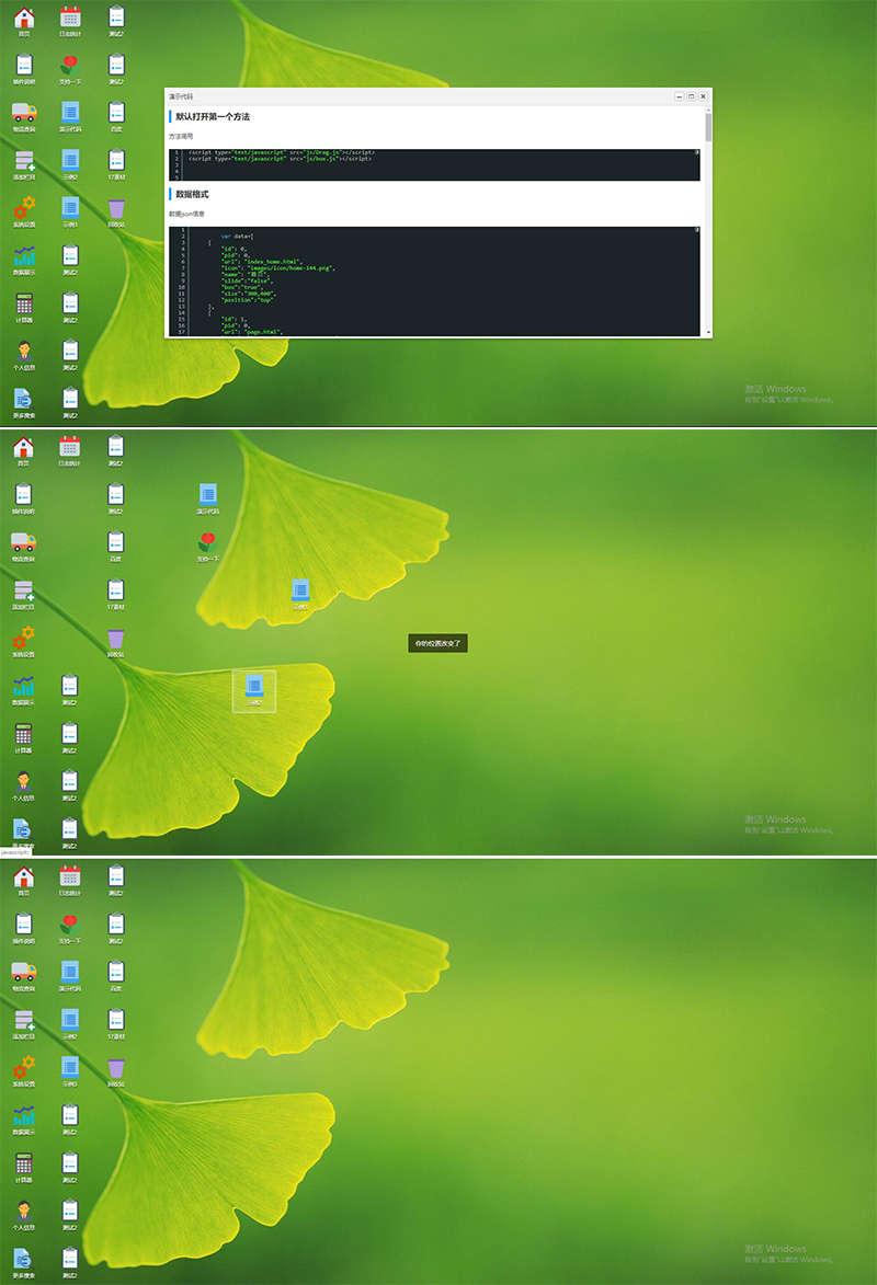 仿Windows自定义扩展桌面可拖拽插件