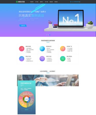 简洁实用网站建设营销类网站织梦
