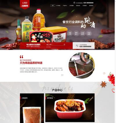 营销型高端火锅底料餐饮调料食品